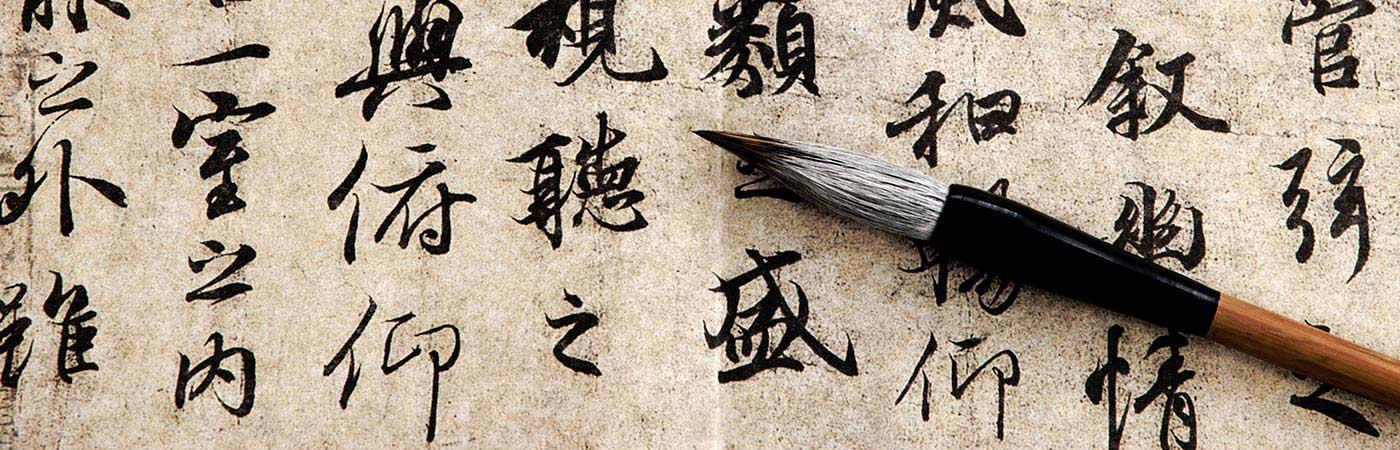 Chinese writing on paper with a brush