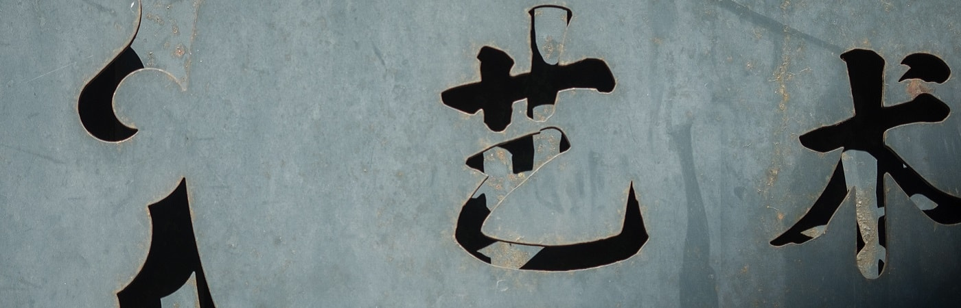 Chinese characters on sign.