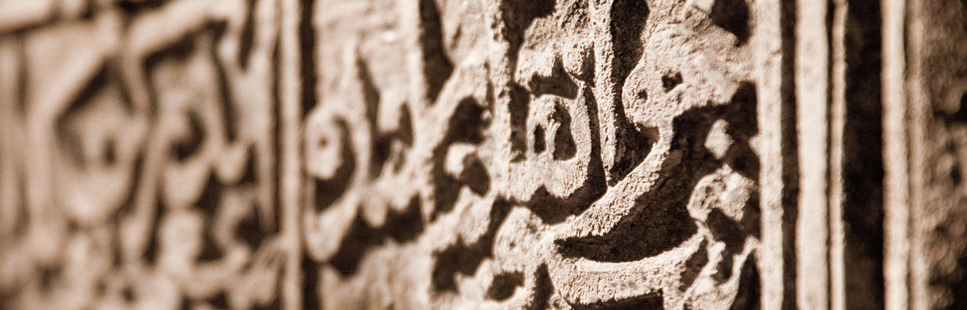 Arabic writing carving